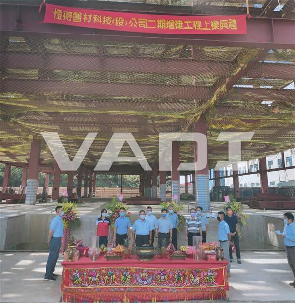 VADI Breaking News 》 Beam-raising ceremony on July 2nd, 2021